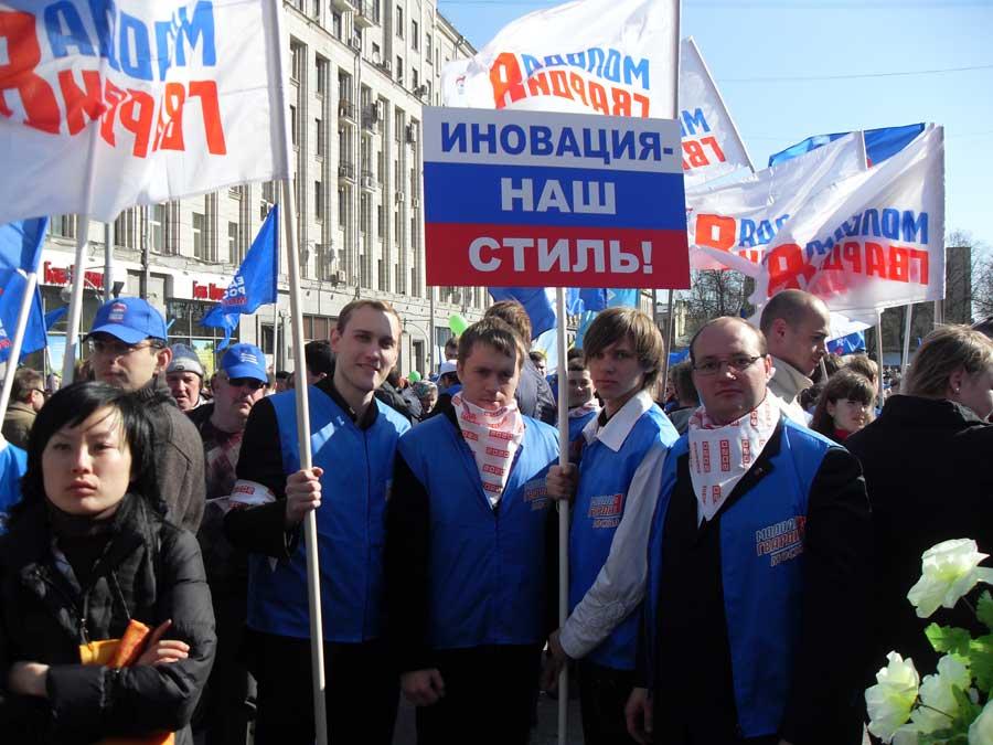 Как Молодая Гвардия собирала молодежь на демонстрацию 1 мая в Москве или Первомайский квест